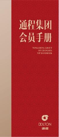 通程集團會員手冊(2021年6月修訂版)