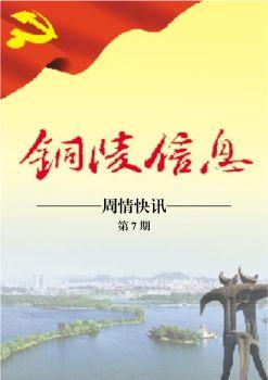 铜陵信息——周情快讯