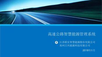 高速公路智慧能源管理系统(首页加日兴)电子画册
