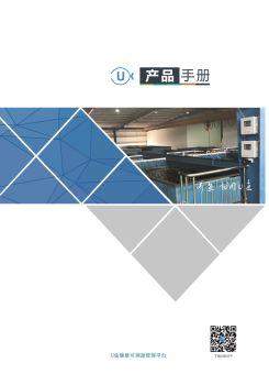 U鱼产品手册