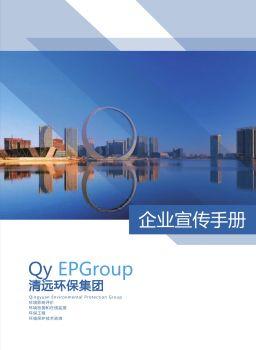 清远环保集团宣传册.compressed