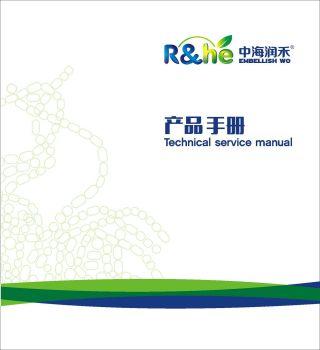 中海润禾产品手册 电子书制作软件