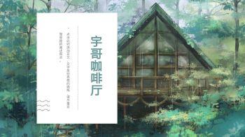 宇哥咖啡厅(1)(1)电子刊物