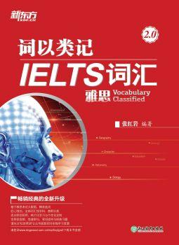 新东方 词以类记 IELTS 词汇电子宣传册