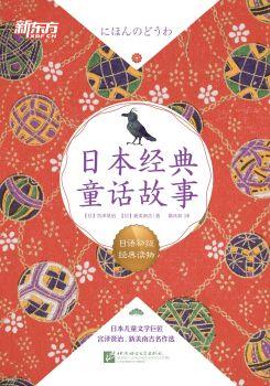 新东方 日本经典童话故事电子画册