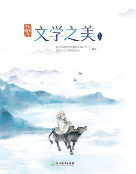 新东方 少年读国学:文学之美1电子书