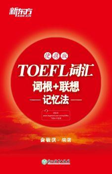 新东方 TOEFL词汇词根+联想记忆法:便携版电子画册