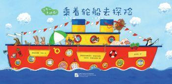 新东方 出发吧,费迪南!乘着轮船去探险宣传画册