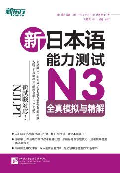 新东方 新日本语能力测试N3全真模拟与精解电子画册