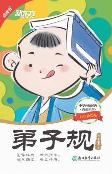 新东方中华传统经典诵读:弟子规电子书