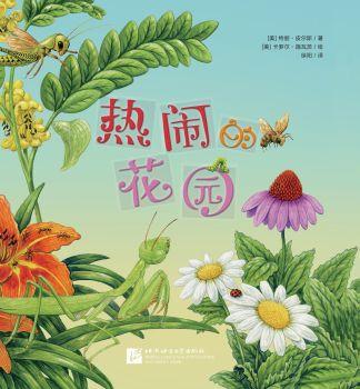 新东方 热闹的花园电子宣传册