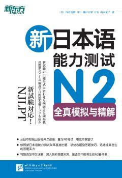 新东方 新日本语能力测试N2全真模拟与精解电子画册