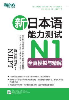 新东方 新日本语能力测试N1全真模拟与精解电子画册