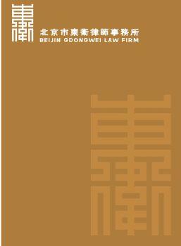北京市东卫律师事务所电子书