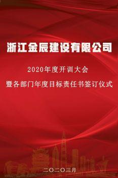 浙江金辰建设有限公司2020年度开训大会 电子书制作软件