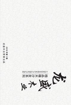 龙盛木业电子版画册