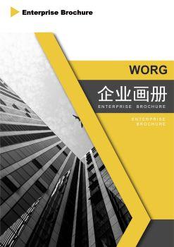 10商務大氣風企業宣傳手冊畫冊Word模版(1)_20200602170235