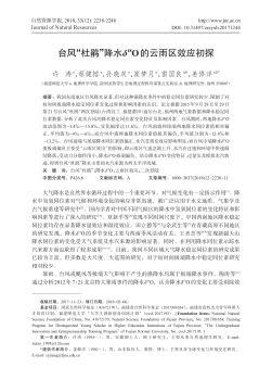 """台风""""杜鹃""""降水δ18O的云雨区效应初探电子杂志"""