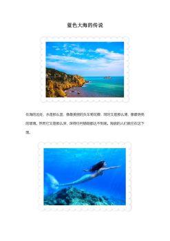 蓝色大海的传说-美人鱼6.28电子刊物