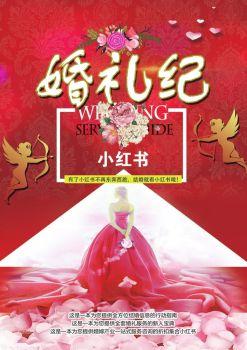 结婚小红书宣传画册