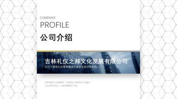 吉林礼仪之邦文化发展有限公司L电子画册