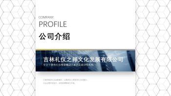 吉林礼仪之邦文化发展有限公司简介电子画册
