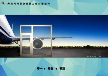 海南尚高装饰设计工程有限公司电子画册