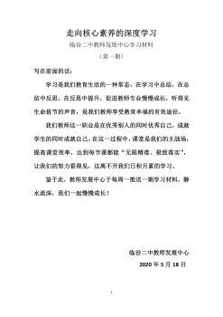 临汾二中教师发展中心学习材料(第一期)电子宣传册