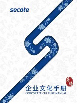 賽騰企業文化手冊V0版 電子書制作軟件