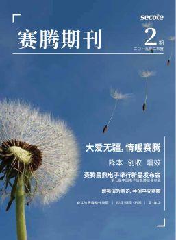 賽騰期刊-第二期