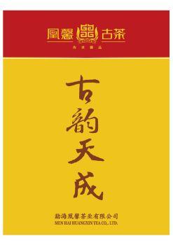 凰馨古茶产品一览 电子书制作软件