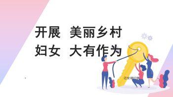迁安镇永顺街道美丽庭院电子画册