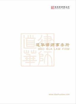 道华律师事务所宣传册