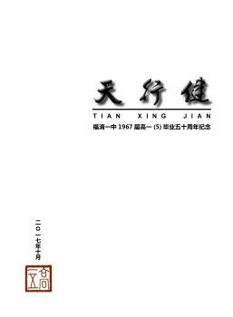 毕业50周年纪念册(原福清一中67届高一(5)),在线电子画册,期刊阅读发布