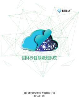 云智慧灌溉系统 电子书制作软件