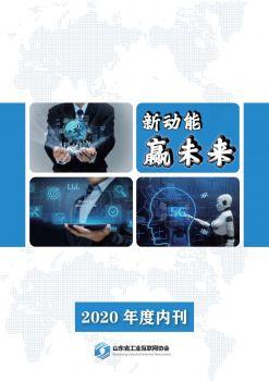 山东省工业互联网协会2020年度杂志内刊