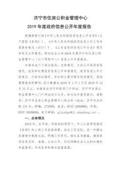 济宁市住房公积金管理中心2019年度政府信息公开年度报告电子刊物