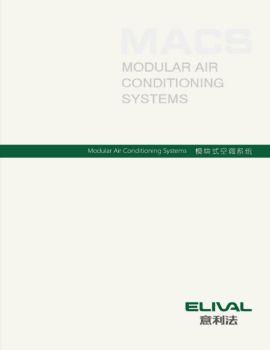 意利法空调机房电子图册