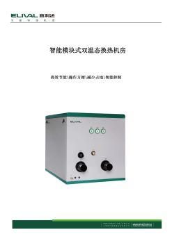 智能换热模块式空调机房设备电子样册
