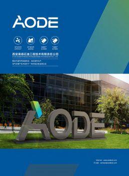 AODE石油,在线数字出版平台