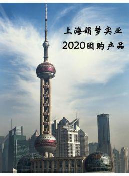 上海娟梦团购产品 电子书制作软件