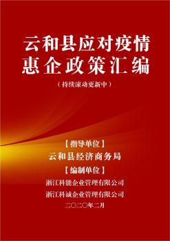云和县应对疫情惠企政策汇编 电子书制作软件