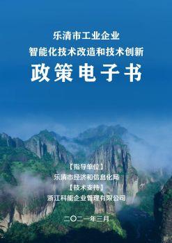 乐清市工业企业智能化技术改造和技术创新政策电子书