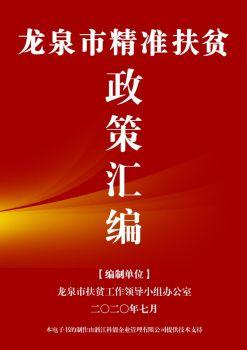 龙泉市精准扶贫政策汇编电子画册