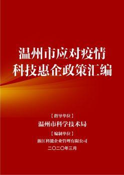 科技惠企政策汇编 电子书制作软件