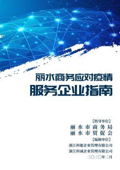 丽水商务应对疫情服务企业指南 电子书制作软件
