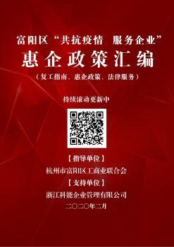 """富阳区""""共抗疫情 服务企业""""惠企政策汇编 电子书制作软件"""