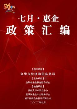 金华市七月惠企政策汇编电子画册