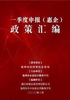 温州市一季度申报(惠企)政策汇编电子刊物