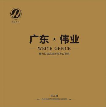 伟业办公家具电子画册